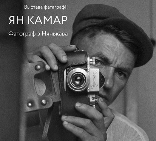 Фотовыставка «Ян Комар. Фотограф из Няньково»