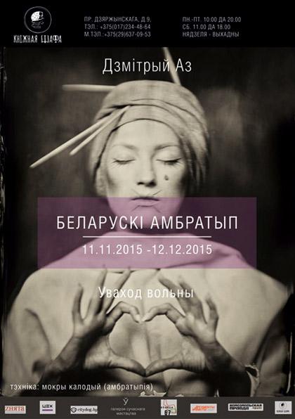 «Беларускі амбратып» / фотавыстава Дзмітрыя Аза