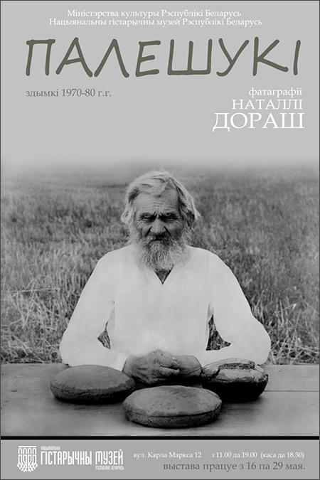 Фотавыстава Наталлi Дораш «Палешукі»