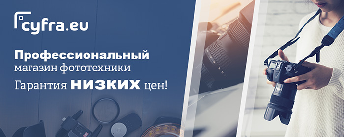 Cyfra.eu - надежный магазин фототехники с низкими ценами
