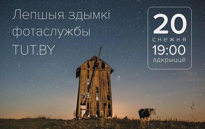 «Справаздача'17»: большой отчет фотослужбы TUT.BY