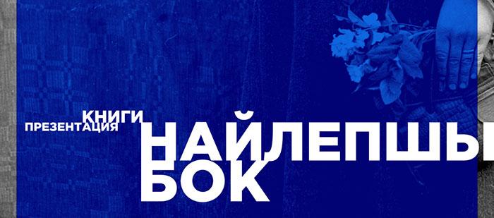 «Найлепшы бок» Презентация книги с архивными фотографиями беларсов