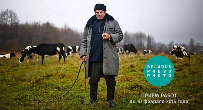 «Пресс-фото Беларуси 2015» / фотоконкурс