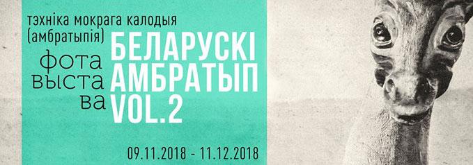 Фотавыстава «Беларускі амбратып vol 2»