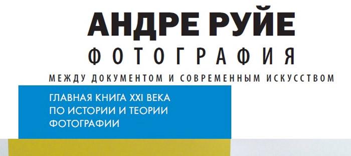 Крупнейший труд Андре Руйе по теории фотографии перевели на русский язык
