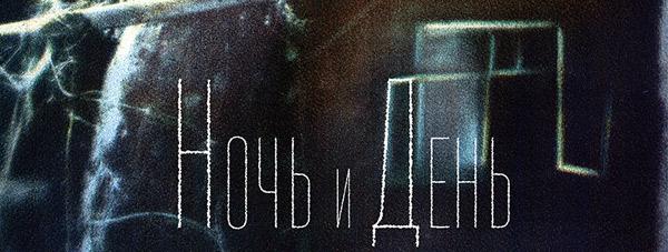 Фотовыставка Марии Боне «Ночь и День»