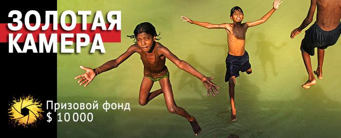 «Золотая камера-2014» / международная фотопремия