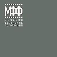 Минский фестиваль фотографии 2013