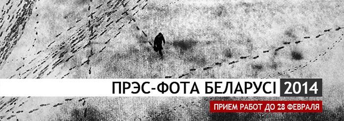 Пресс-фото Беларуси – 2014 / фотоконкурс
