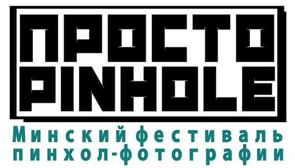Фестиваль пинхол-фотографии «ПРОСТО  PINHOLE», до 28 апреля