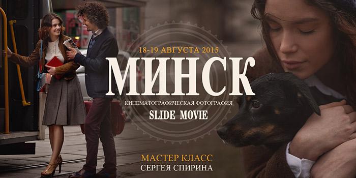 «Кинематографическая фотография и Slide Movie». Мастер-класс Сергея Спирина в Минске