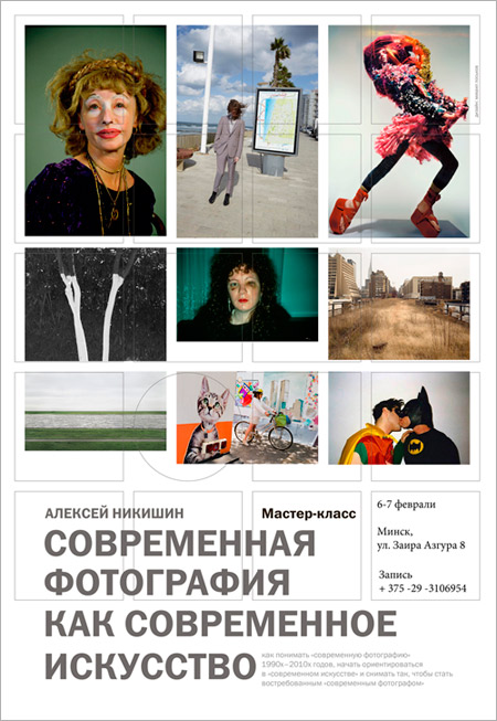 Алексей Никишин проведет в Минске мастер-класс «Как создать современный фотопроект?»