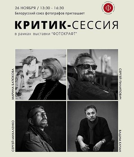 ФОТОКРАФТ 2017: программа выставки