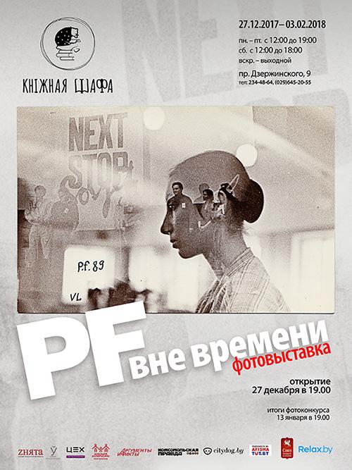 Вне времени - выставка PF-фотографий