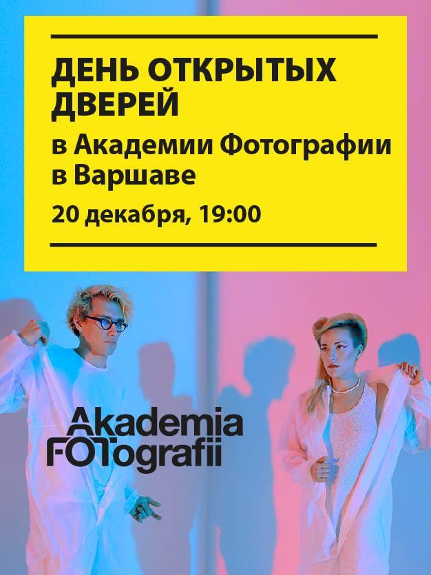 День открытых дверей в Академии Фотографии в Варшаве.