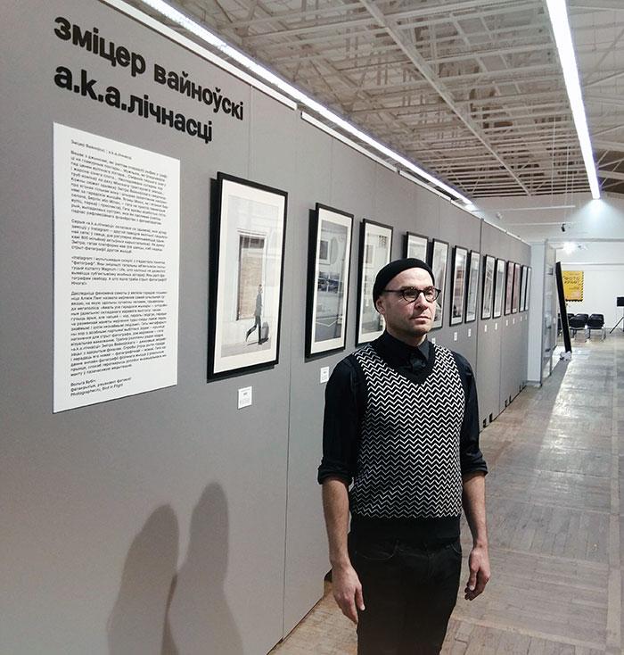 «a.k.a.лічнасцi» выставка Дмитрия Вайновского