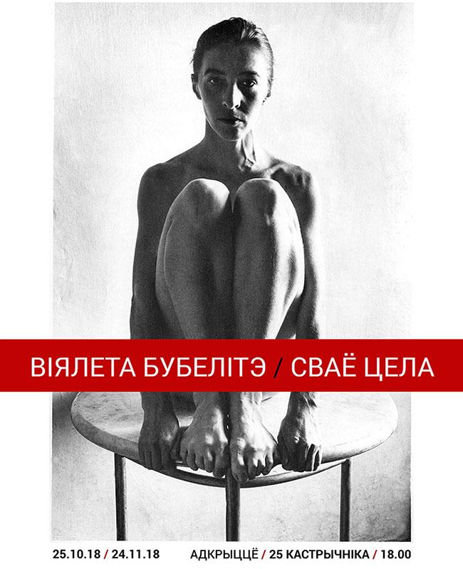 «СВАЁ ЦЕЛА» – выстава Віялеты Бубелітэ