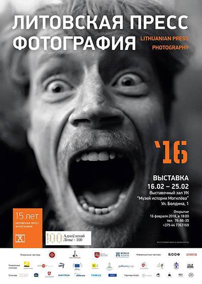 Выставка «Литовская Пресс-Фотография. 15 лет»