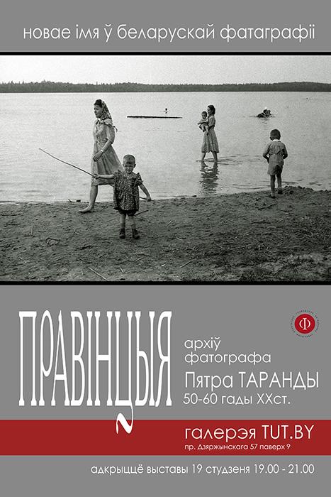 Выставка «Провинция. Архив фотографа П. Таранды»