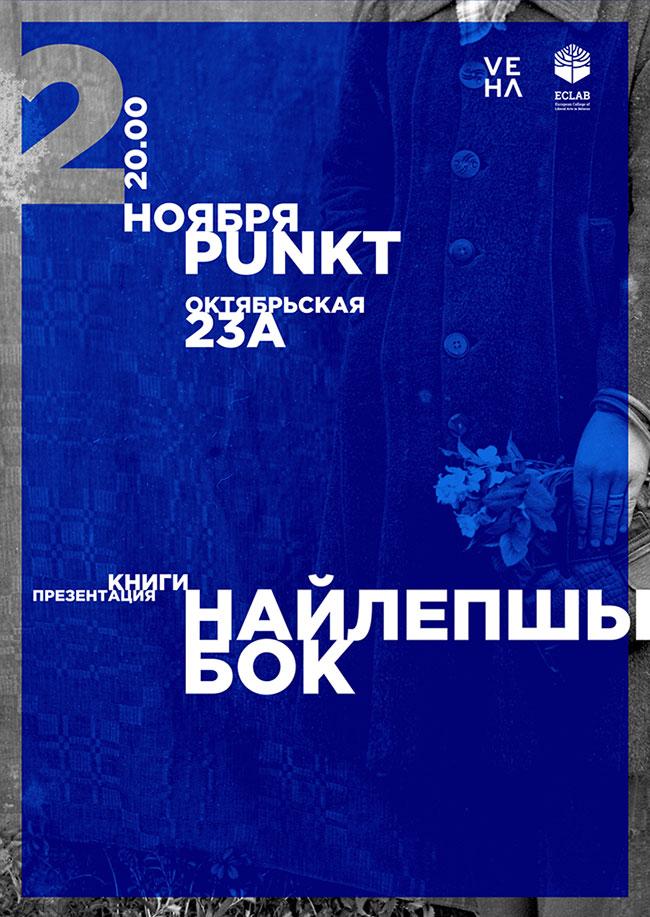 «Найлепшы бок» Презентация книги с архивными фотографиями беларусов.