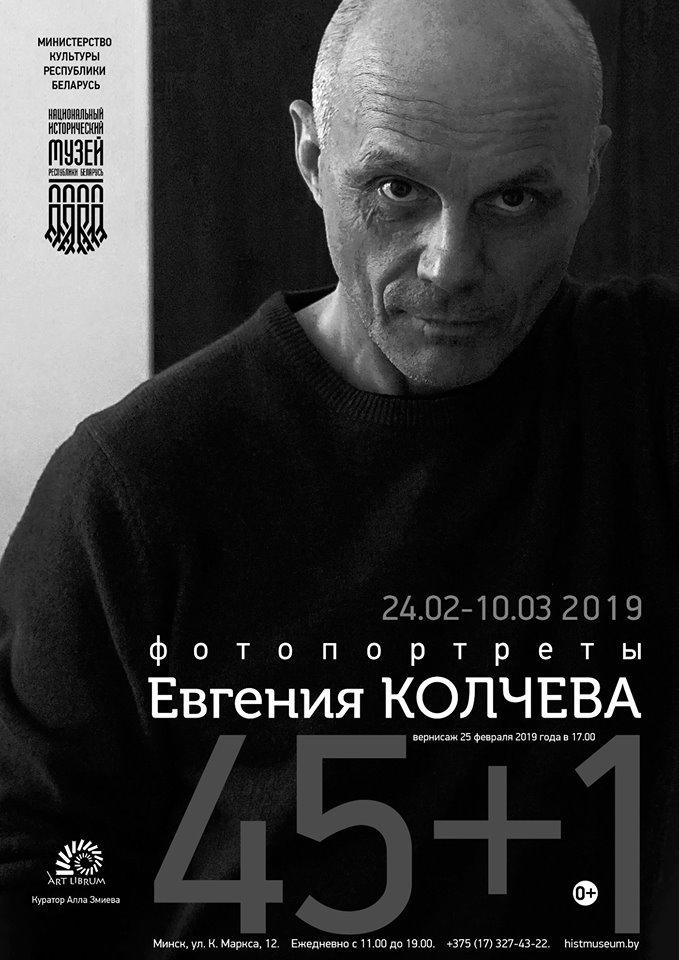 «45+1» – вфставка фотографий Евгения Колчева