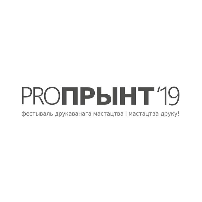 ProПринт фестиваль печатного искусства и искусства печати