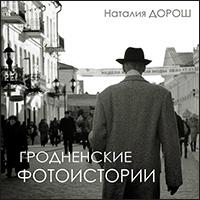 Гродненские истории Наталии Дорош